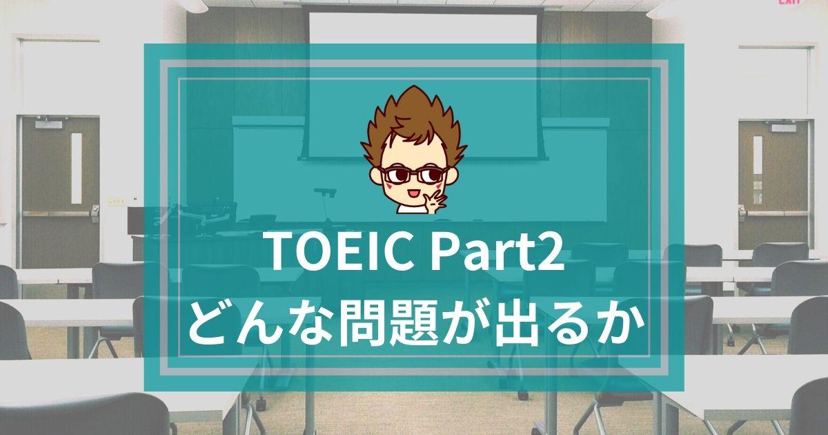 TOEICPart2の問題形式