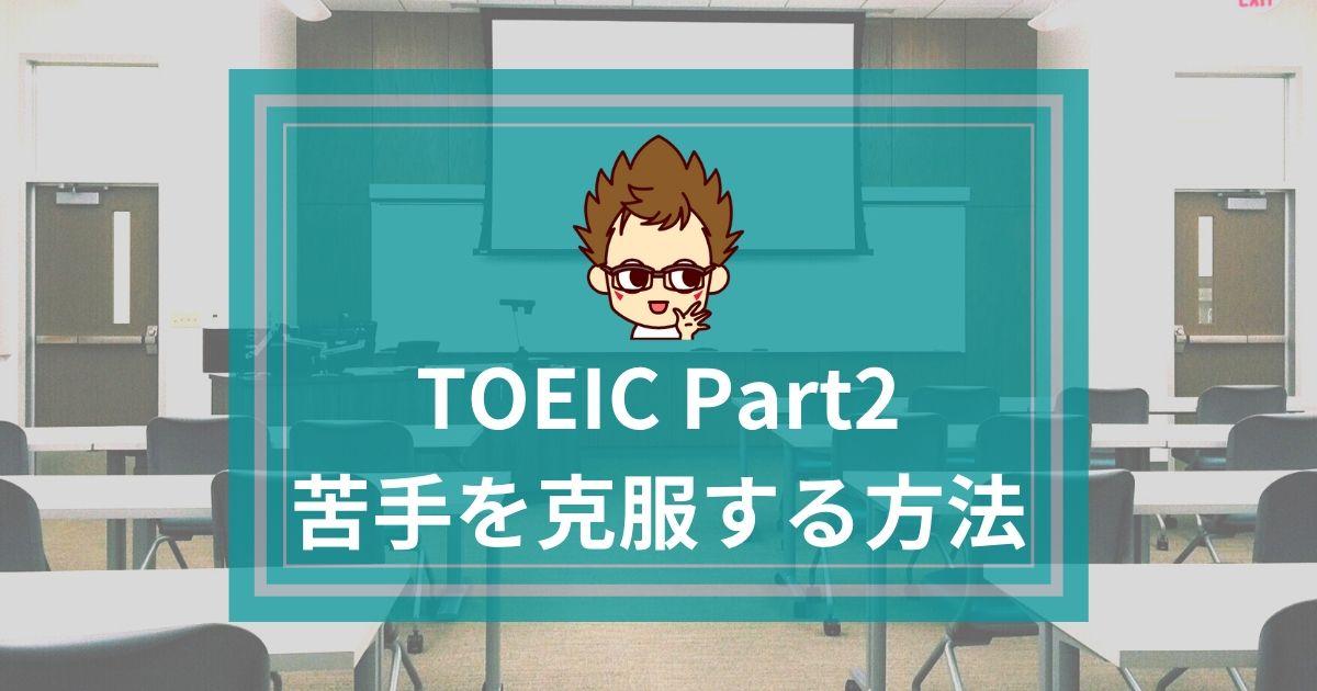 TOEICPart2の苦手対策法
