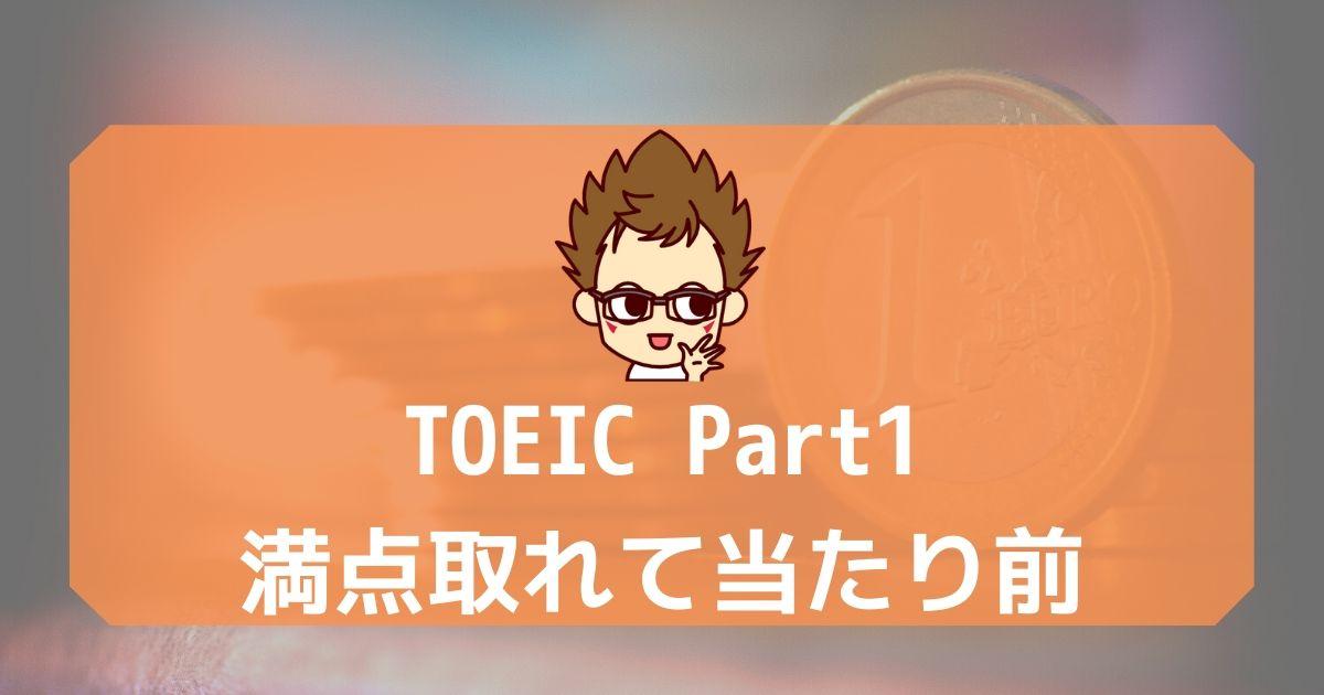TOEICPart1対策
