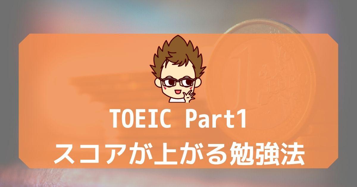 TOEICPart1勉強法