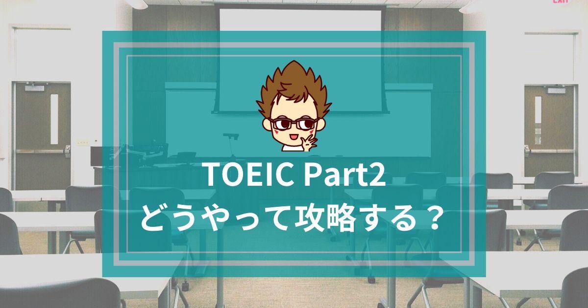 TOEICPart2の対策方法