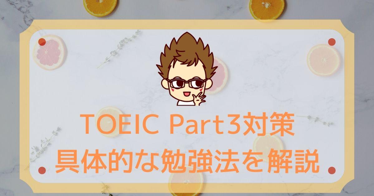 TOEICPart3勉強法