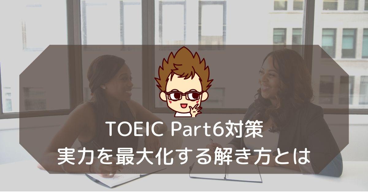 TOEICPart6対策