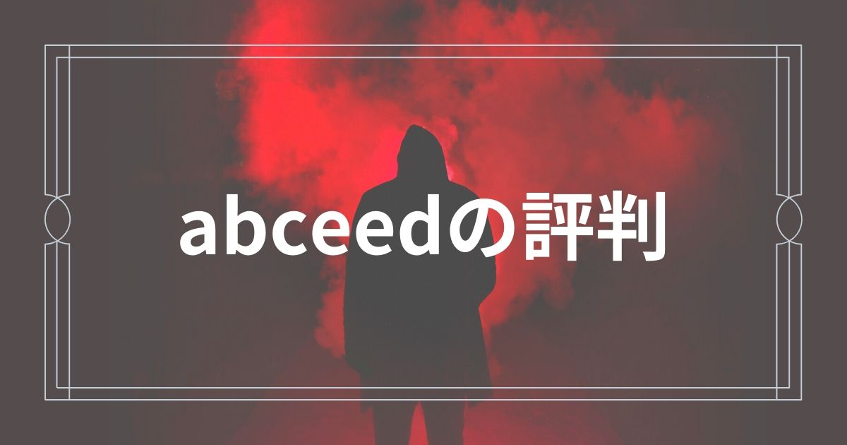 abceedの評判