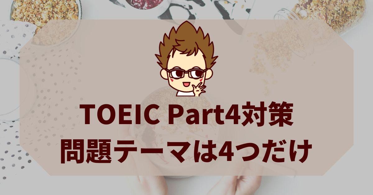 TOEICPart4対策