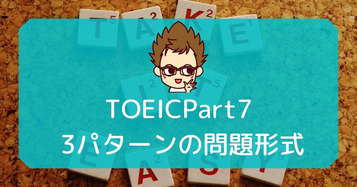 TOEICPart7問題形式