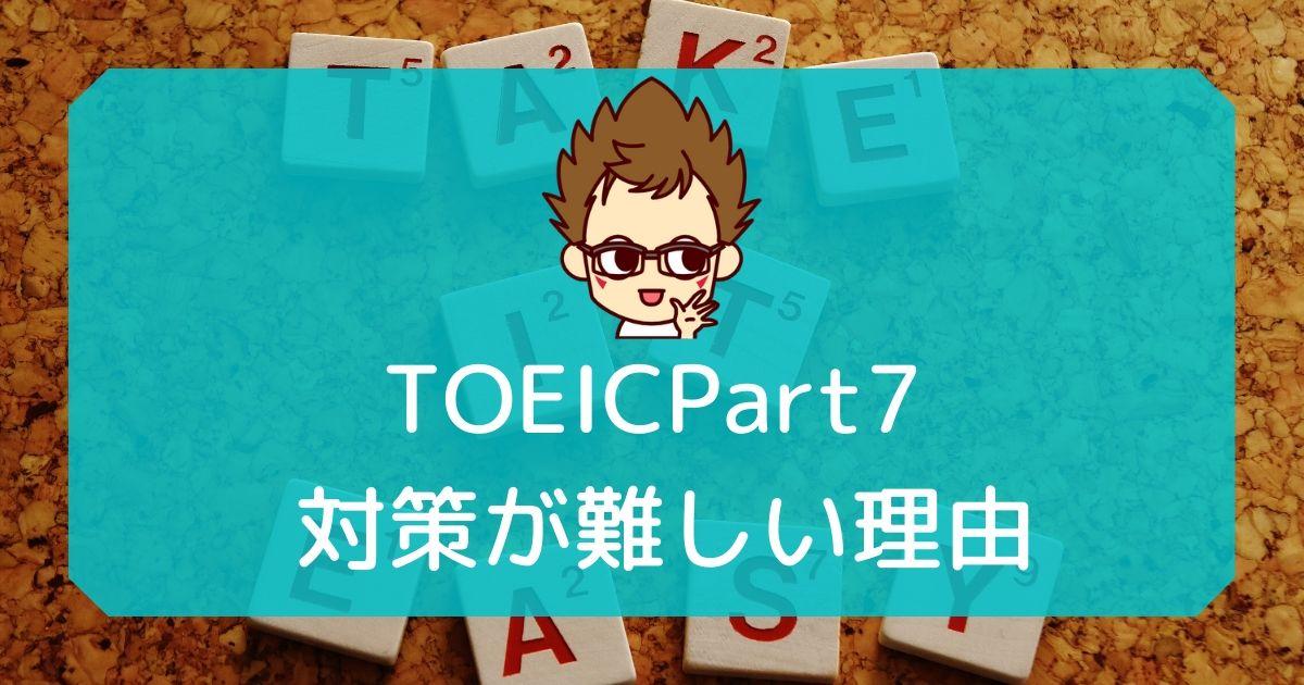 TOEICPart7が難しい理由