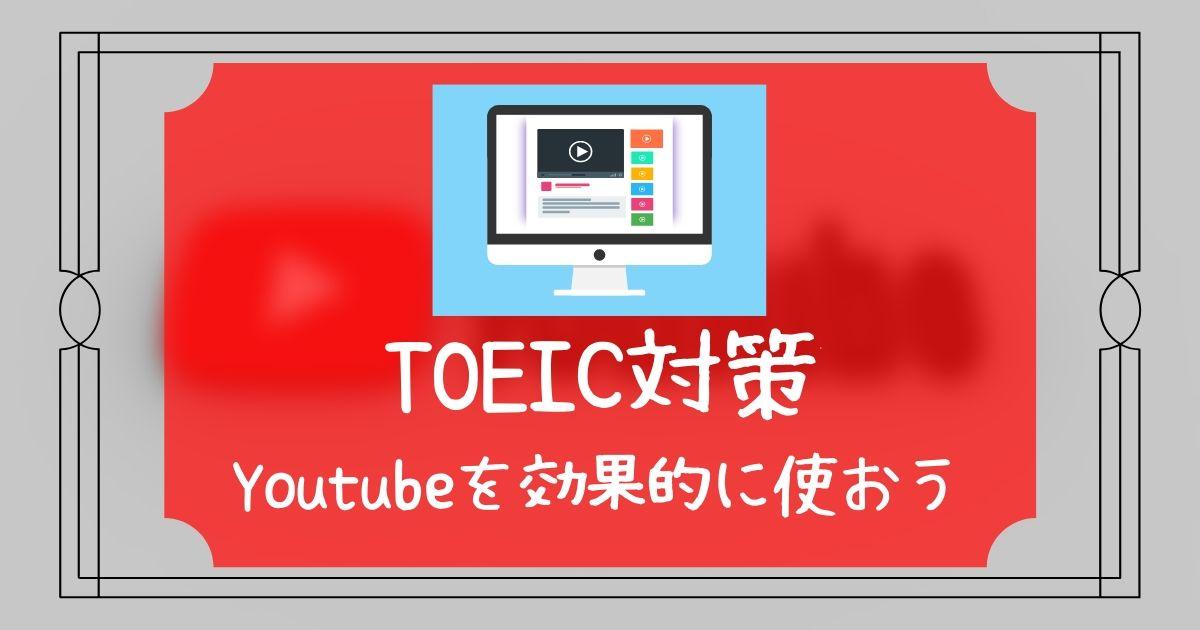 youtubeの活用法