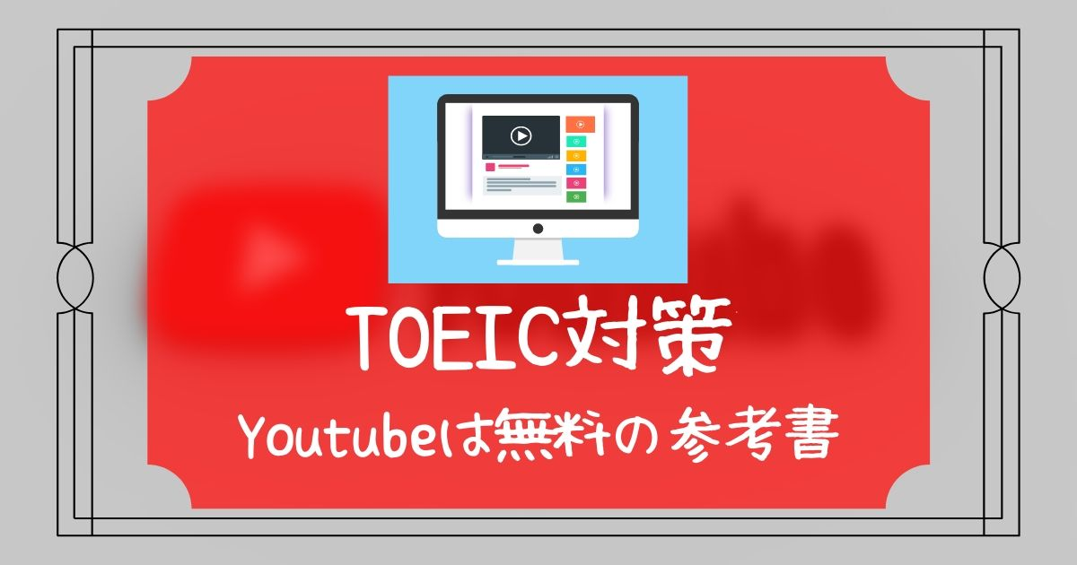 youtubeでTOEIC対策