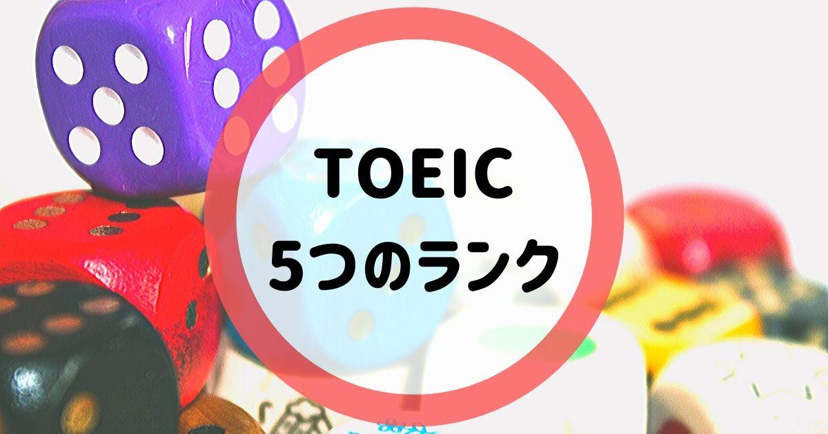 TOEIC5つのランク