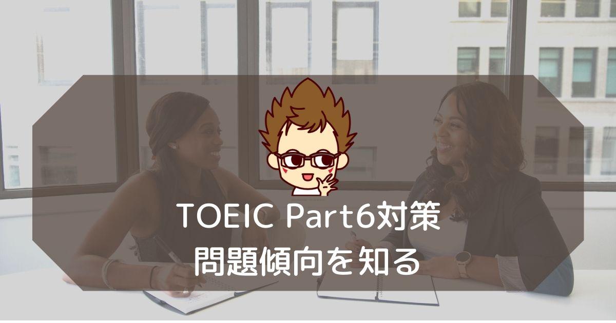 TOEICPart6問題形式