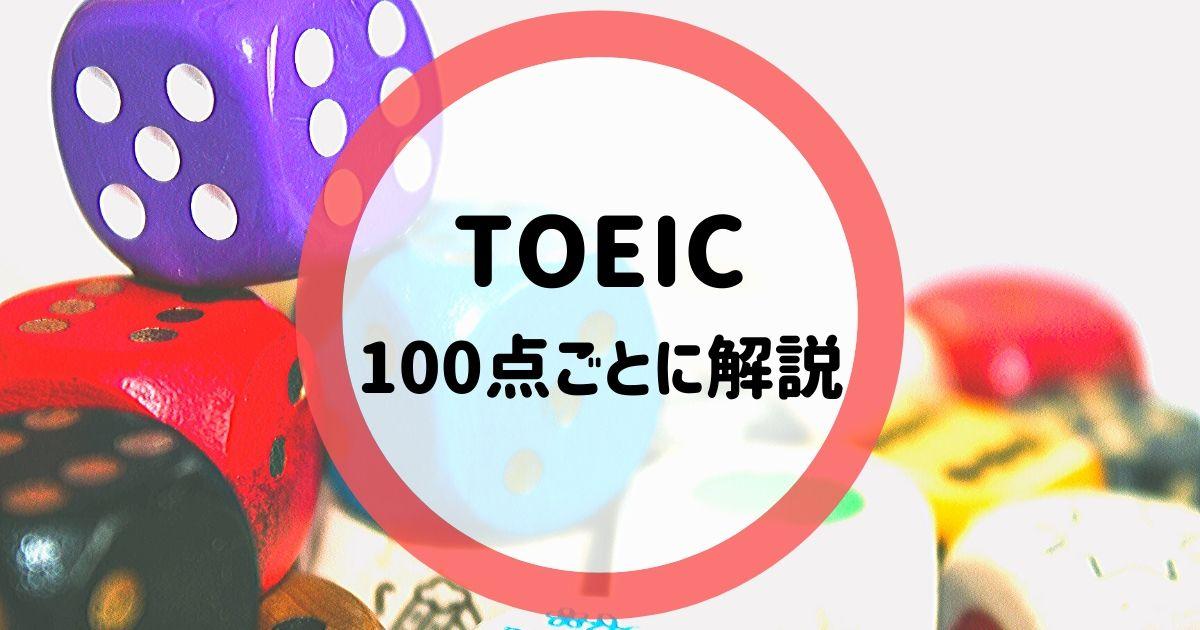 TOEIC100点ごとに解説