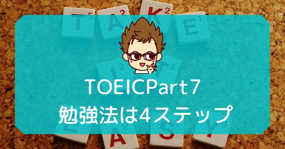 TOEICPart7勉強法