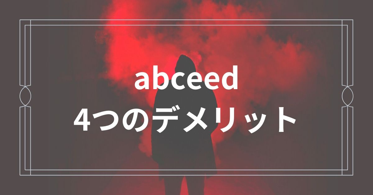 abceedのデメリット