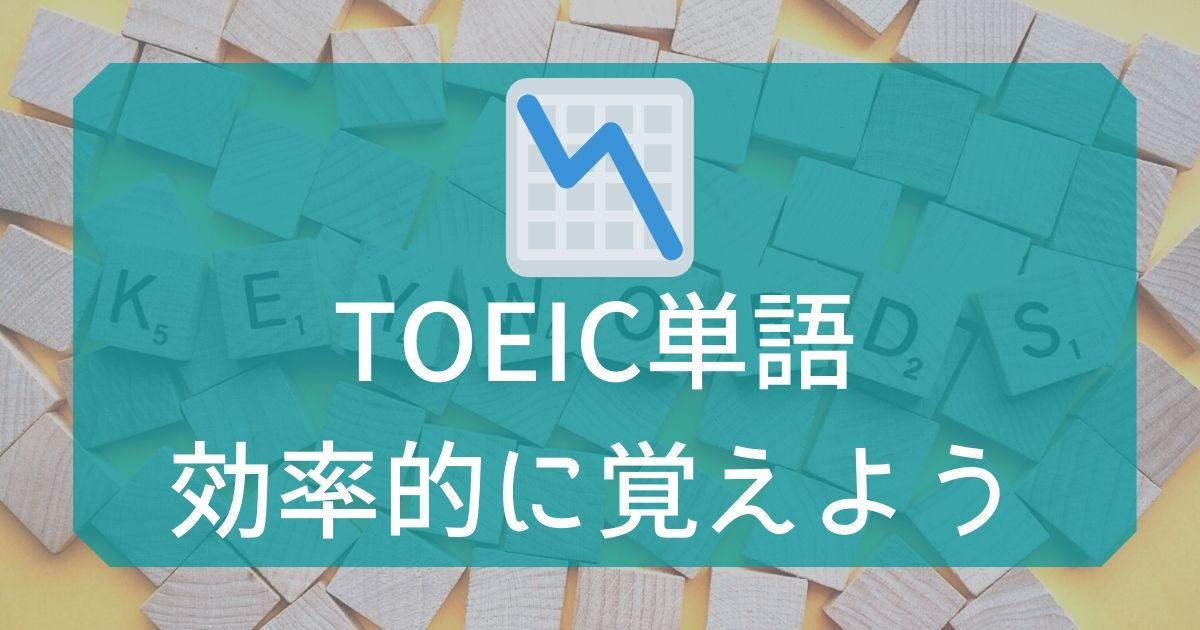 TOEIC単語を効率的に覚えよう