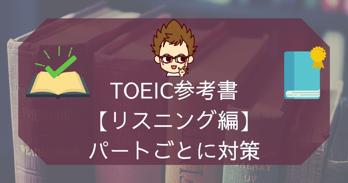TOEIC参考書パートごと