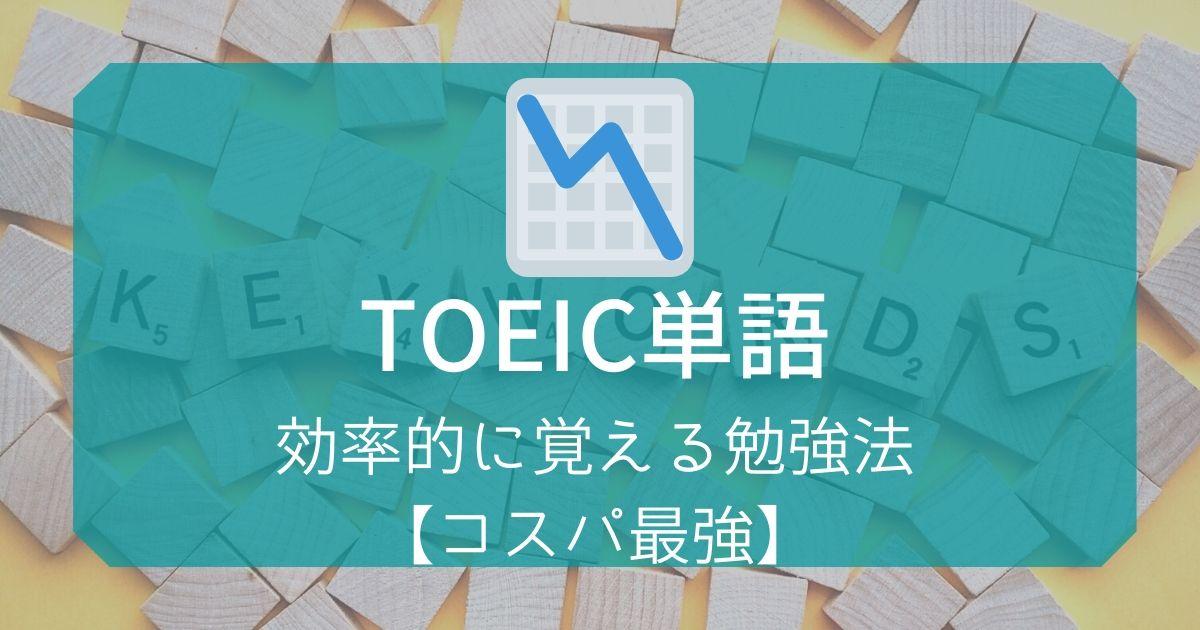 TOEIC単語の覚え方