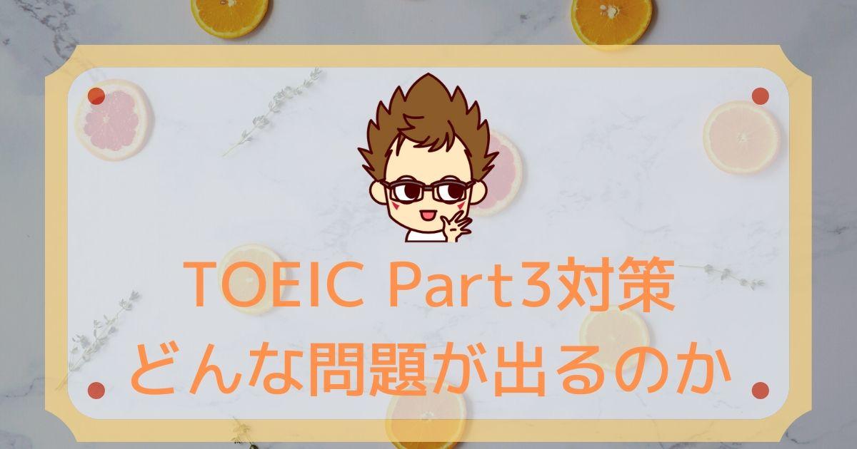 TOEICPart3問題形式