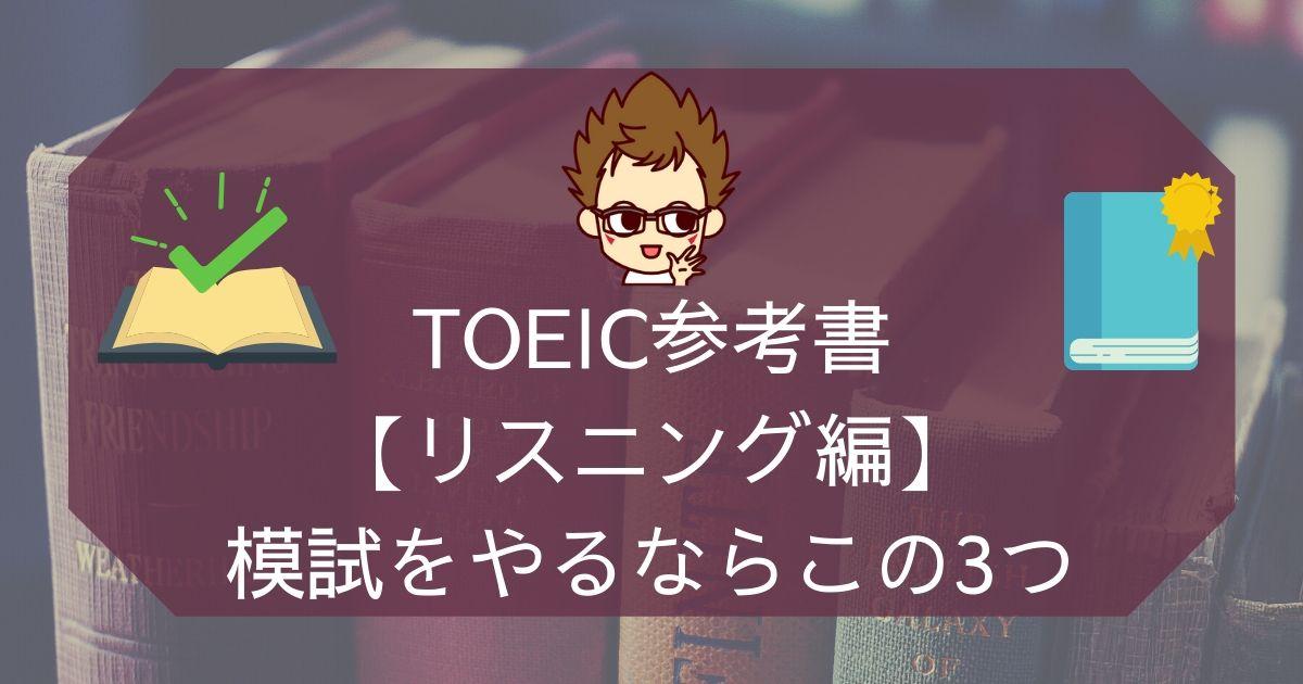 TOEIC参考書模試