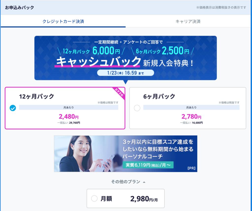 スタディサプリ TOEIC 料金