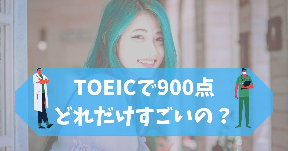 TOEIC900点はすごい