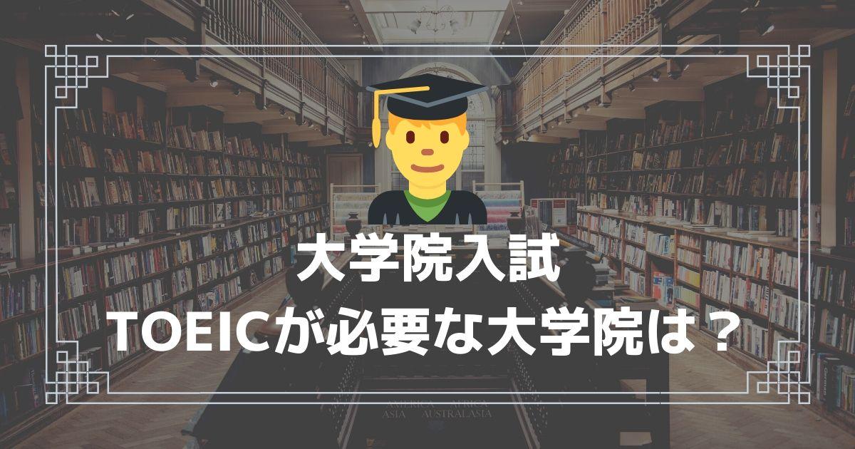 TOEICが必要な大学院