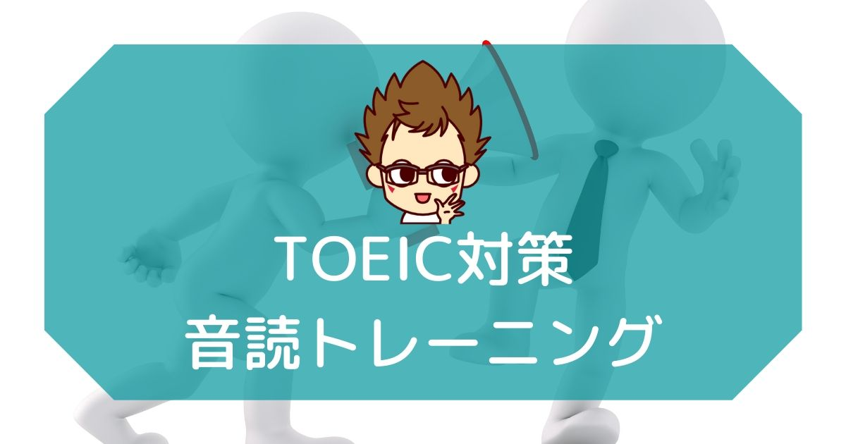 TOEIC音読トレーニング