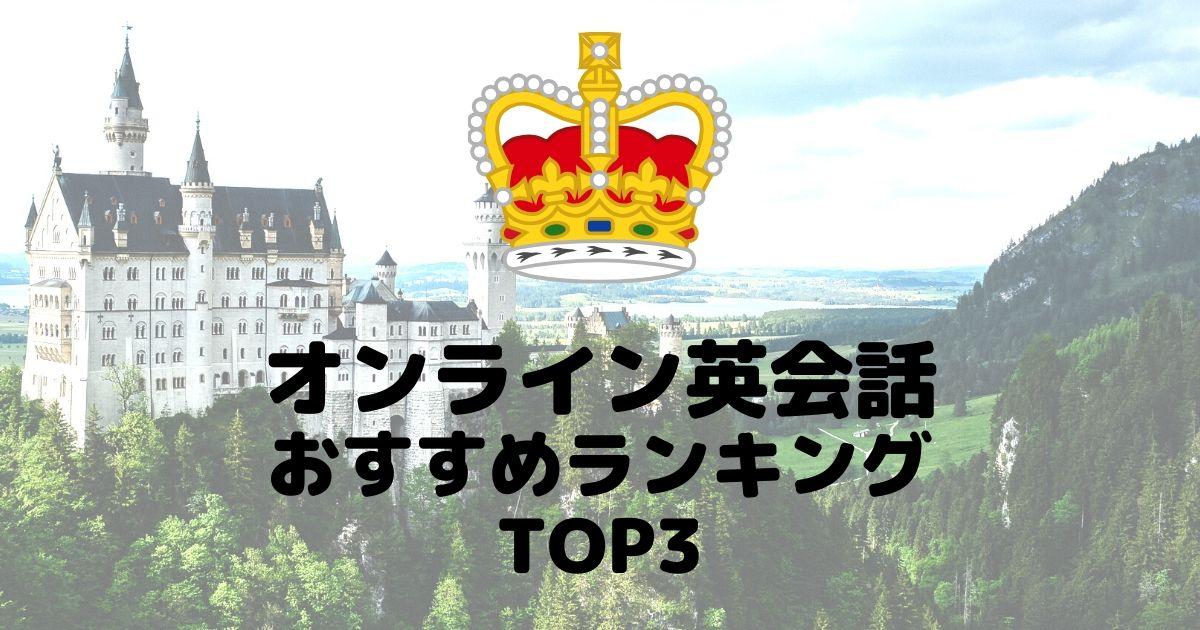 オンライン英会話ランキングTOP3