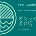 オンライン英会話のモチベーション