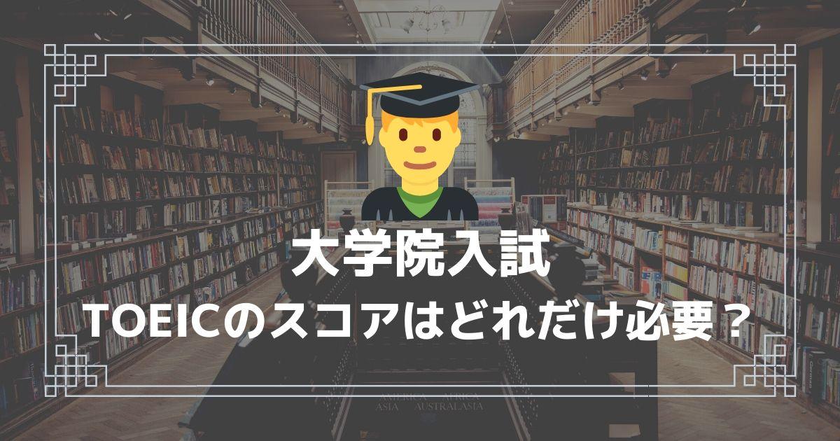 大学院入試とTOEIC