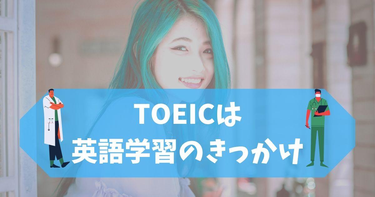 TOEICは英語学習のきっかけ