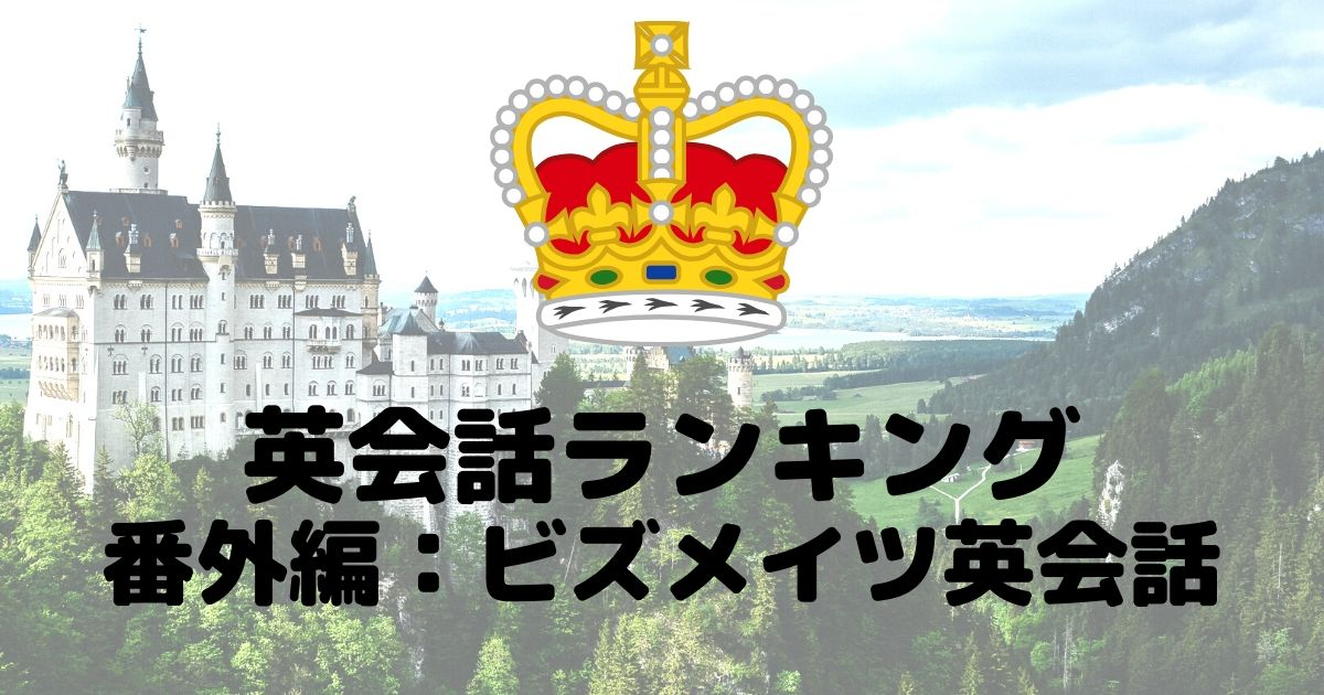 オンライン英会話ランキング番外編