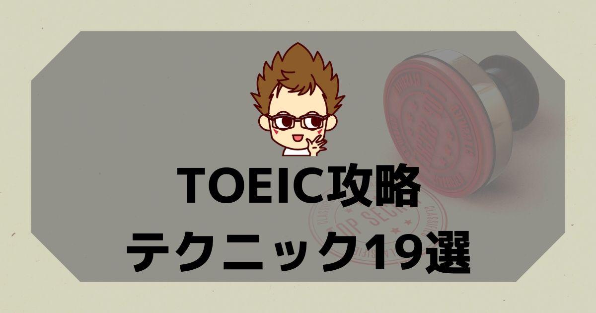 TOEIC攻略テクニック19選