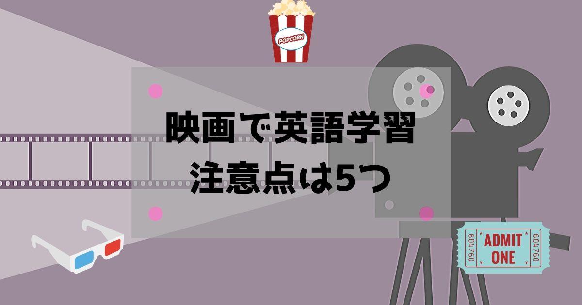 映画を見る際の注意点
