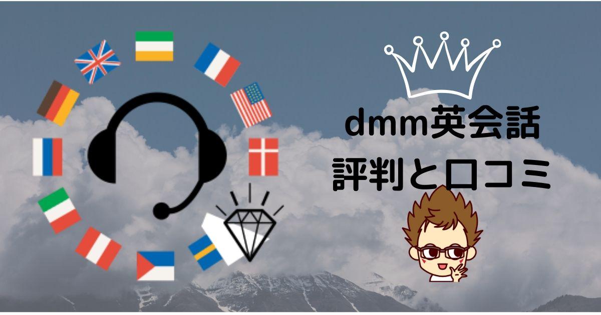 dmm英会話の評判・口コミ