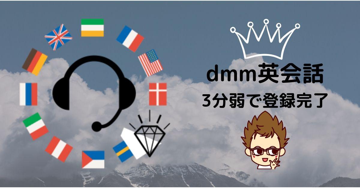 dmm英会話の登録方法