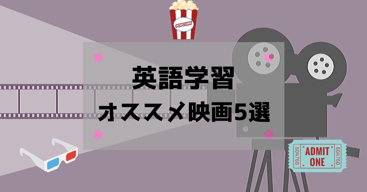 オススメ映画5選