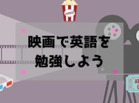 映画で英語を勉強しよう