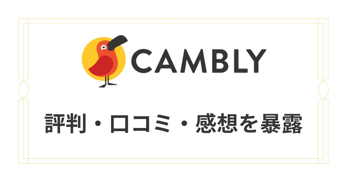 Camblyの口コミ