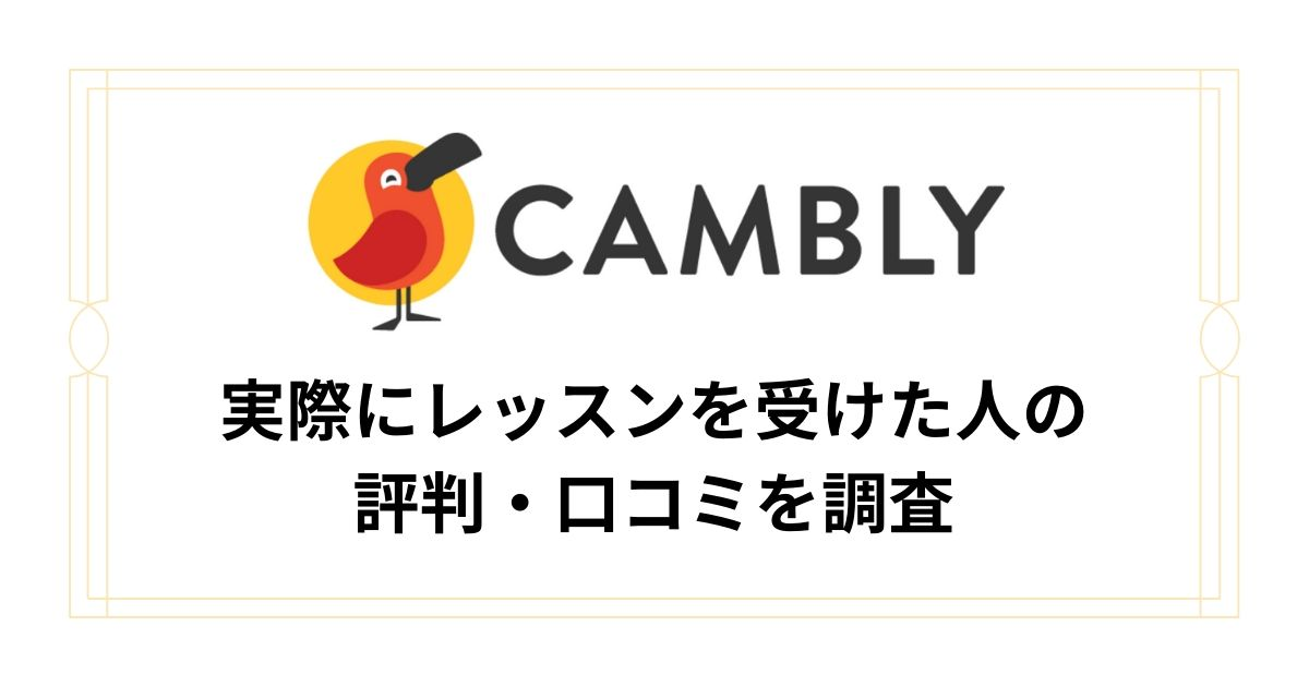 Camblyの評判