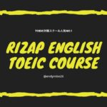 rizap english toeic