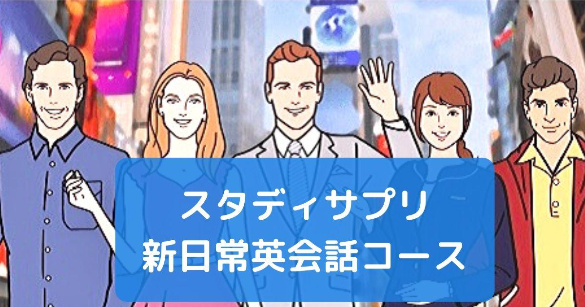 スタディサプリ新日常英会話コース