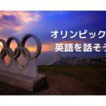 オリンピックで英語を話そう