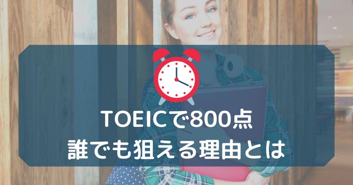 TOEIC800点は狙える