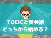 TOEICと英会話