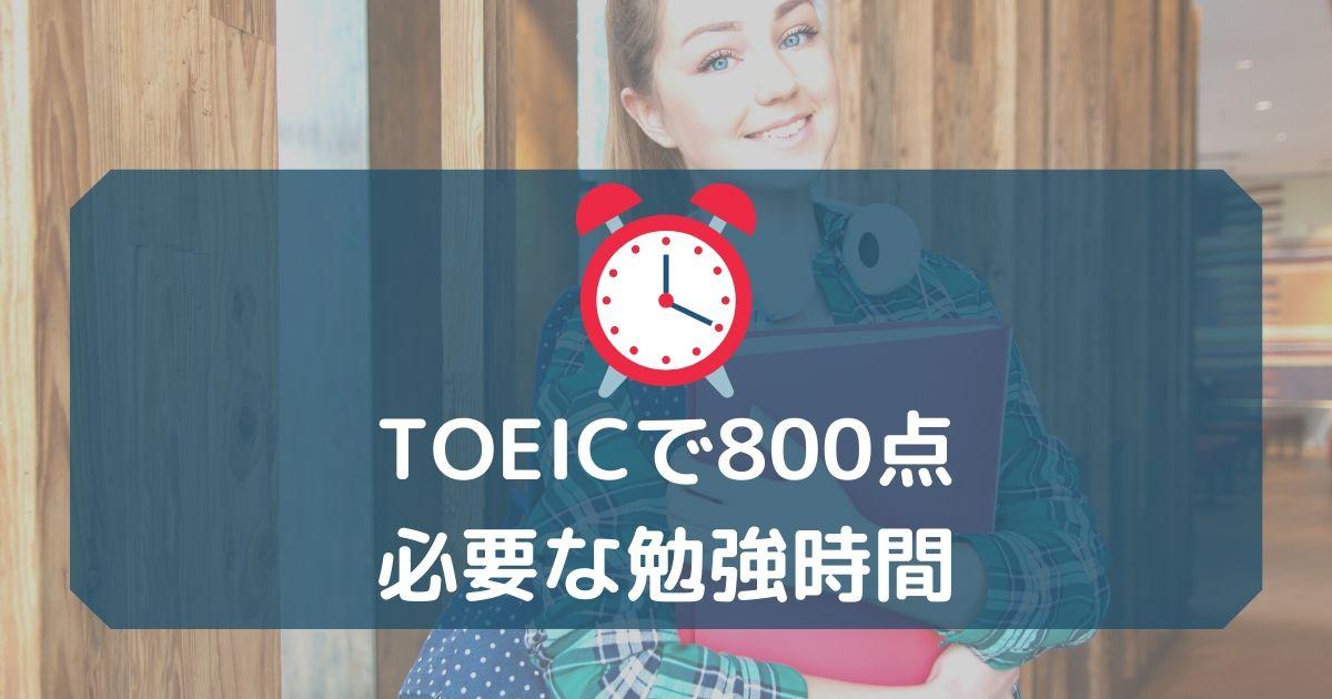 TOEIC800点勉強時間