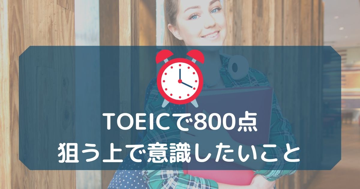 TOEIC800点のマインド