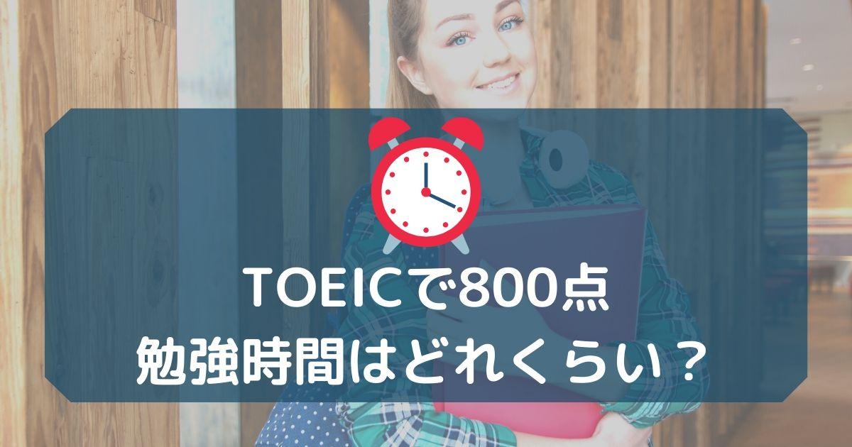 TOEIC800点の勉強時間