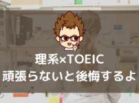 理系TOEIC