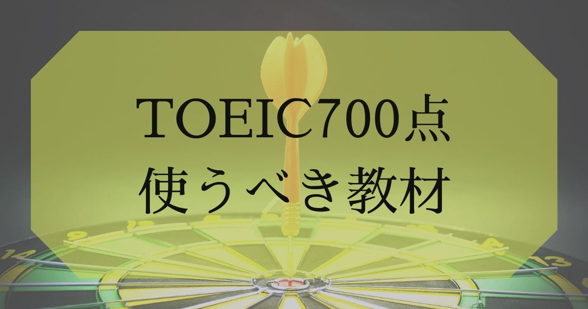 TOEIC700点の教材